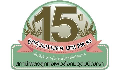 คลื่น FM 95 ลูกทุ่งมหานคร
